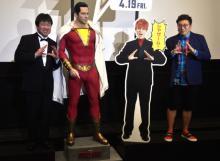 菅田将暉、アメコミヒーロー『シャザム』吹替版で主演 佐藤二朗、福田雄一監督も成長を絶賛