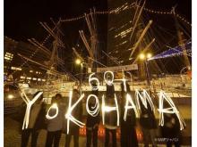 60分の消灯で地球の未来を考える!「EARTH HOUR」in 横浜