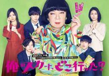 白石麻衣、土10ドラマ『俺スカ』で初の教師役「たくさん笑っていただけるような作品に」