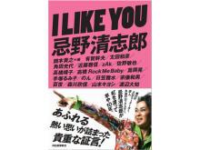 総勢17名の溢れる思いが詰まった「I LIKE YOU 忌野清志郎」刊行