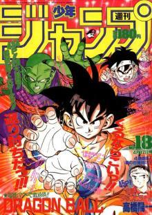 平成最初の『ジャンプ』が漫画アプリで読める 『DB』『ジョジョ』『タルるートくん』ら15作品