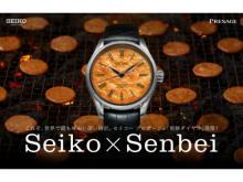 セイコー、世界で最も味わい深い腕時計「煎餅ダイヤル」発売