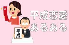 """""""平成の恋愛あるある""""7選【ガラケー編】│こんなことやっていたなぁ…"""