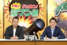 """文春砲ならぬ""""ジブン砲""""!MC千鳥&現役レポーターが芸能人を追及!"""