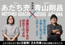 『タッチ』あだち充×『コナン』青山剛昌が初対談 喫茶ポアロのモデルは南風