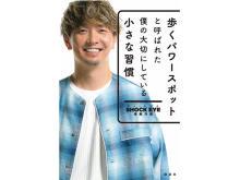 """""""歩くパワースポット""""湘南乃風・SHOCK EYEが書籍を発売!"""