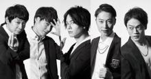 吉本坂46、榊原徹士らイケメン5人組ユニット結成 2ndシングル収録曲決定