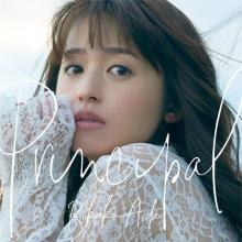 逢田梨香子、1st EPタイトル決定「Principal」6・19発売