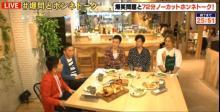 太田光、稲垣&草なぎ&香取に直球質問「SMAPまたやるだろ?」