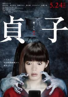 『貞子』本予告映像解禁、数々の恐怖が池田エライザを襲う… 主題歌は女王蜂に決定