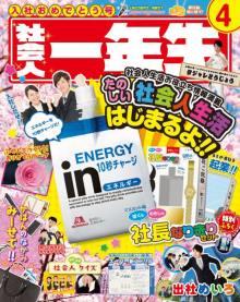 森永×小学館コラボデジタル雑誌『社会人一年生』公開 社会人生活に役立つ情報が満載