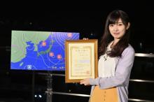 AKB48武藤十夢「夢にまでみた」超難関の気象予報士合格 5年間、8回目の挑戦で