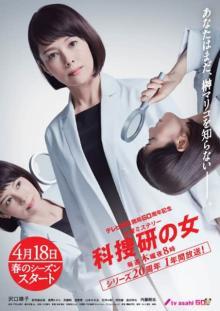 『科捜研の女』シリーズ20周年記念 高視聴率10作品を再放送