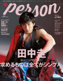 田中圭、レスリー・キーとセッション 『TVガイドPERSON』表紙公開