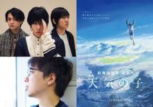 新海誠監督×RADWIMPS、黄金タッグ再び 『天気の子』本編映像&主題歌入り予告編解禁