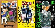 『コナン』関連本3冊発売で応募者全員サービス&書店フェア実施 シンガポールツアーに招待