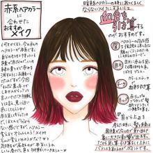 おしゃれさんの間でこの春、赤系・紫系ヘアカラーが人気!ちょっぴり派手髪に似合うメイク方法おしえます♡