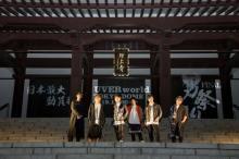 UVERworld、史上初の東京ドームで『男祭り』 自身の持つ日本記録更新に挑戦へ