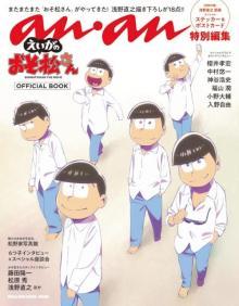 anan特別編集、劇場版『えいがのおそ松さん』公式本が週間BOOKランキング2位、形態別ムック1位