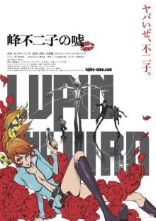 宮野真守、『ルパン』シリーズ初出演 映画『峰不二子の嘘』で不二子を狙う殺し屋役