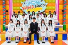 日向坂46、新喜劇挑戦に意欲 新番組『HINABINGO!』MCは小籔千豊