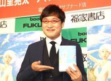 山里亮太、恋愛ネタなしに嘆き 報道陣に交渉「『好き!』と言ってくれる方がいたら教えて」