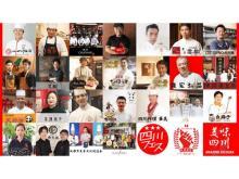 しびれる辛さ大爆発!四川料理の祭典「四川フェス2019」開催