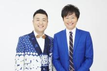和牛が音楽番組MC初挑戦 RAMPAGE岩谷翔吾&浦川翔平と異色タッグ