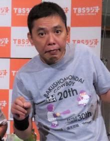 太田光、ぜんじろう騒動に嘆き「これ以上引っ張る話じゃない」