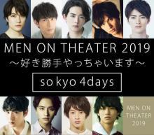 『メンオン』今年は夏開催で即興劇中心に 伊藤あさひ初出演「最高のパフォーマンスを!」