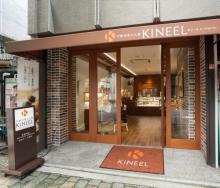 小さくて愛らしい焼菓子が人気のお店♡京都発・洋菓子工房キニールが横浜タカシマヤに初出店♩