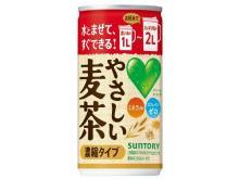 時短&省スペース!「GREEN DA・KA・RA」に麦茶の濃縮缶が登場