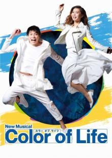 東啓介、NYへ渡り役作り 主演ミュージカル『Color of Life』への覚悟語る