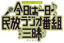 NHK&民放ラジオが大型生特番 三四郎が総合司会に抜てき「バチボコ頑張ります!!!」