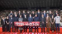 『空母いぶき』豪華キャスト陣が集結 西島秀俊「全員が平和のために戦った」