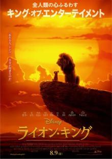 『ライオン・キング』日本版ポスター解禁 シネオケの開催も決定