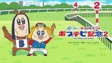 『ポプテピピック』×JRA、第2弾は「ヘルシェイク矢野」 AC部制作で感動ドキュメンタリーに?