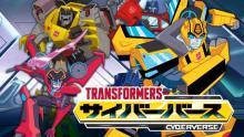 アニメ『トランスフォーマー』最新作、YouTubeで27日配信開始 出演は木村良平&悠木碧&子安武人など