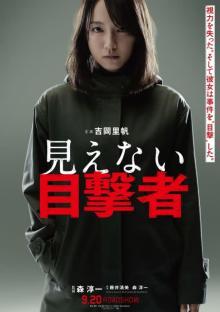 吉岡里帆、韓国映画原作作品で3年ぶりの単独主演 視力を失った元警察官役に挑戦