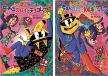 人気児童書『かいけつゾロリ』初の舞台化、9月より東京や愛知などで順次上演