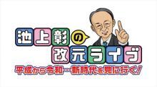 池上彰氏、「平成」から「令和」へ改元の瞬間を生解説