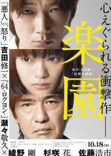 綾野剛&杉咲花が不遇に共感しあう 映画『楽園』特報映像が初解禁