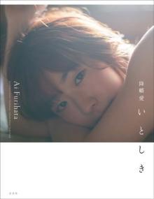 人気声優・降幡愛 人生初写真集がジャンル別「写真集」で1位を獲得