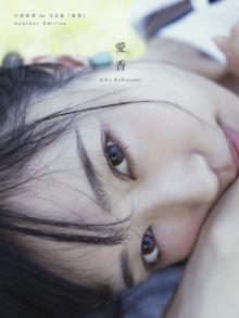 """小林愛香 未公開カットで構成した""""Another Edition""""版写真集がジャンル別TOP5入り"""
