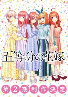 アニメ『五等分の花嫁』第2期制作決定 個性豊かな五つ子ヒロインとのラブコメ 告知PV公開