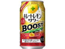 ローヤルゼリーをプラス「キレートレモンサワーBOOST」限定発売