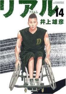 井上雄彦氏のバスケ漫画『リアル』、4年半ぶり連載再開へ 『ヤンジャン』で23日から