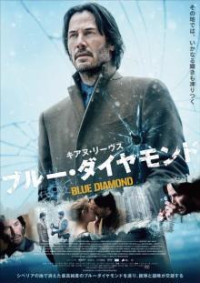 キアヌ・リーヴス主演『ブルー・ダイヤモンド』8・30日本公開