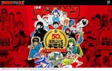 『週刊少年チャンピオン』創刊50周年記念企画展開 ファンイベント7・15開催で作家のマニフェスト発表