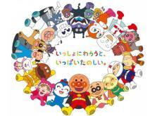 「横浜アンパンマンこどもミュージアム」が7月移転オープン